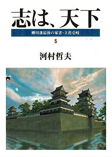 Kokorozashi wa tenka: Yanagawahan Saigono Karou Tachibana Iki (Japanese Edition)