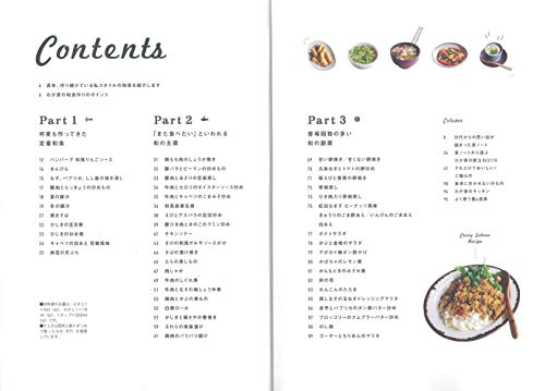 枻出版社『ライクライクキッチンの毎日和食』