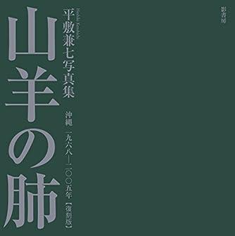山羊の肺 沖縄 一九六八─二〇〇五年【復刻版】
