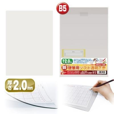 硬筆用ソフト透明下敷 B5