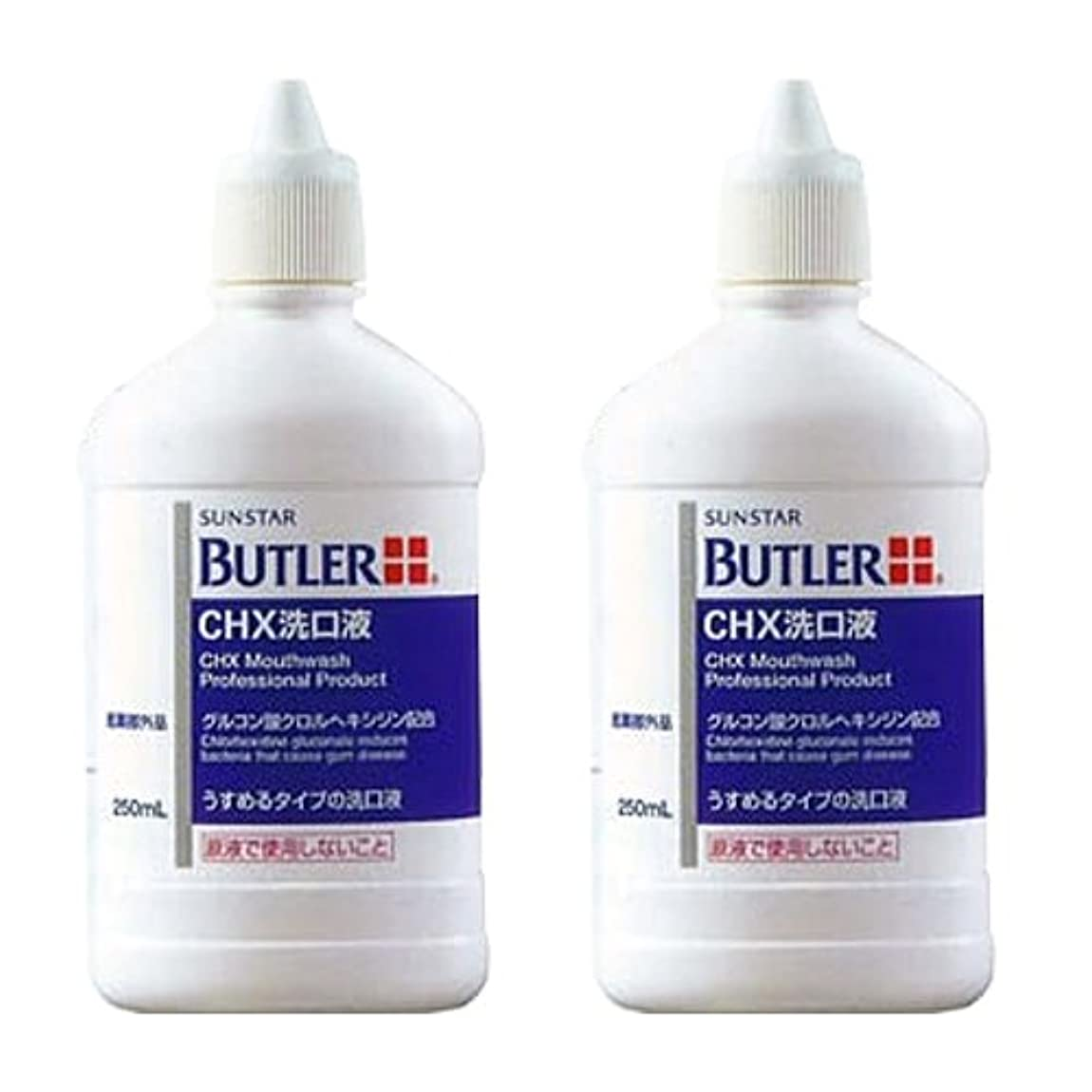 休戦骨死の顎サンスター バトラー CHX 洗口液 250ml × 2本 医薬部外品