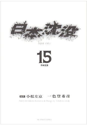 日本沈没 15 (ビッグコミックス)