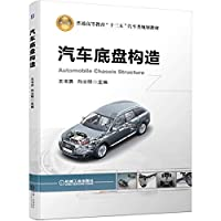 Automobile chassis construction(Chinese Edition)