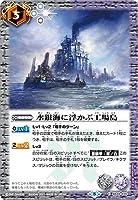バトルスピリッツ 【BSC38】BS22-070 水銀海に浮かぶ工場島【2021】
