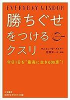 """勝ちぐせをつけるクスリ: 今日1日を""""最高に生きる知恵""""! (知的生きかた文庫)"""