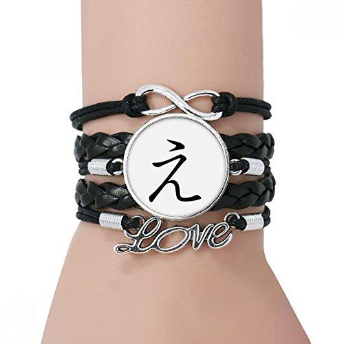 DIYthinker Damen Japanische Hiragana Zeichen E-Armband Liebe Schwarz Verdrehte-Leder-Seil-Armband