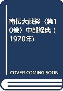 南伝大蔵経〈第10巻〉中部経典 (1970年)