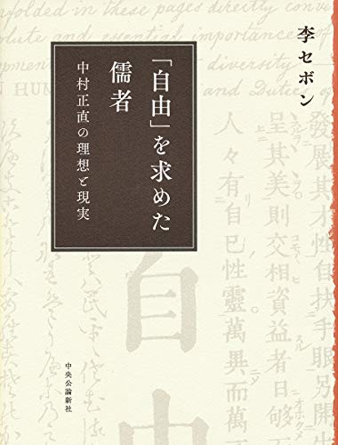「自由」を求めた儒者-中村正直の理想と現実 (単行本)