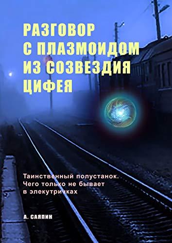 Разговор сплазмоидом изсозвездия Цифея (Russian Edition)