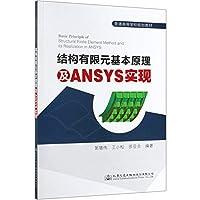 结构有限元基本原理及ANSYS实现