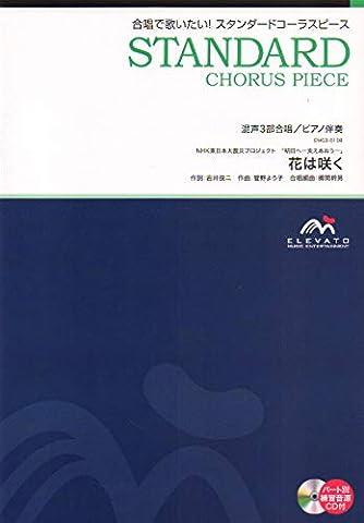 EMG3-0108 合唱スタンダード 混声3部合唱/ピアノ伴奏 花は咲く (合唱で歌いたい!JーPOPコーラスピース)