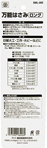 藤原産業SK11『万能はさみロング(SML-200)』