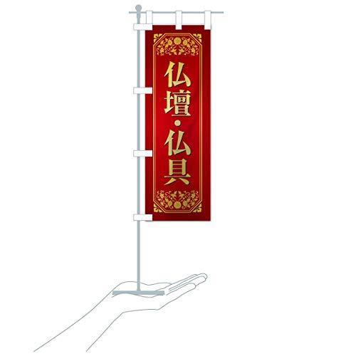 卓上ミニ仏壇・仏具 のぼり旗 サイズ選べます(卓上ミニのぼり10x30cm 立て台付き)