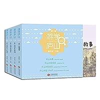 游学庐山(全4册)