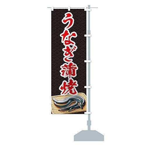 うなぎ蒲焼 のぼり旗 サイズ選べます(ショート60x150cm 右チチ)