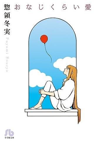 おなじくらい愛 (小学館文庫 そA 28)