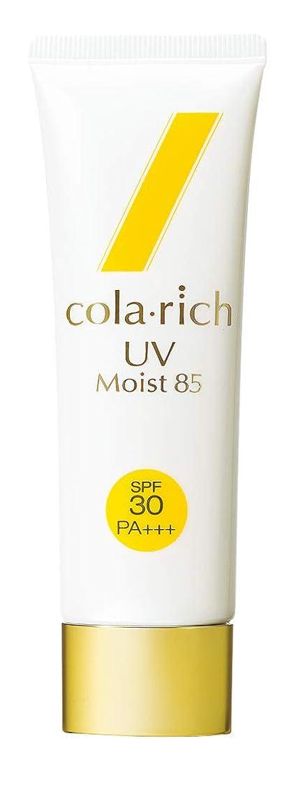 好きである精巧な中間コラリッチ UVモイスト85/SPF30 PA+++/キューサイ/50g/日焼け止め