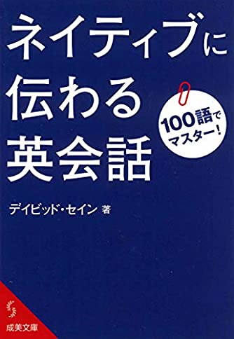 100語でマスター!ネイティブに伝わる英会話 (成美文庫)
