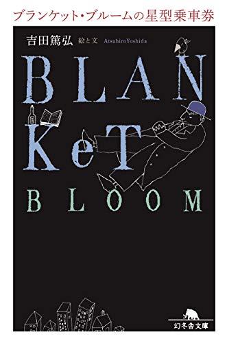 ブランケット・ブルームの星型乗車券 (幻冬舎文庫)の詳細を見る