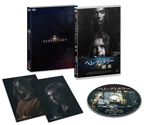 ヘレディタリー継承[DVD]