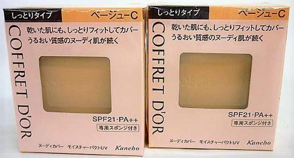 スチュアート島ペレット台無しに[2個セット]コフレドール ヌーディカバー モイスチャーパクトUV ベージュC 9.5g入り×2個