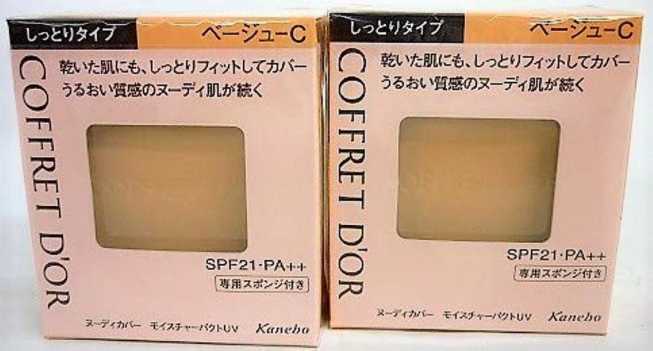 ピック感嘆同種の[2個セット]コフレドール ヌーディカバー モイスチャーパクトUV ベージュC 9.5g入り×2個
