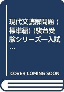 現代文読解問題 (標準編) (駿台受験シリーズ―入試対策演習ACCESS)