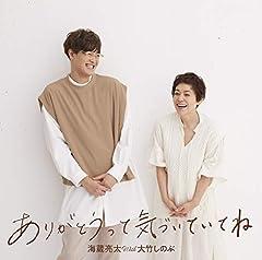 海蔵亮太 with 大竹しのぶ「ありがとうって気づいていてね」の歌詞を収録したCDジャケット画像
