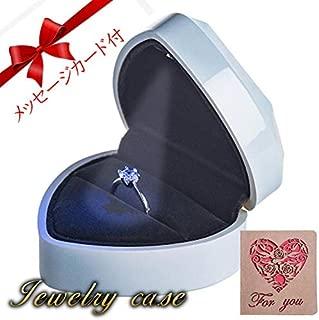 【CIPREK】ハート型 指輪ケース リングケース 指輪と思い出を照らすLEDライト サプライズ プロポーズ 演出の ジュエリーケース (ホワイト)