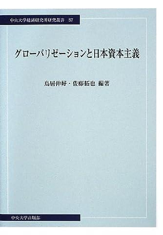 グローバリゼーションと日本資本主義 (中央大学経済研究所研究叢書)