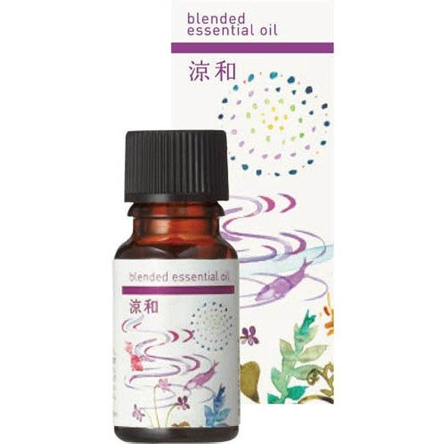 はっきりしない紫のブレンド精油 涼和(りょうわ)10ml