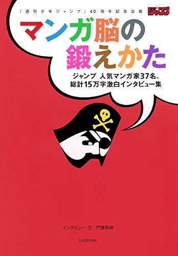 『週刊少年ジャンプ』40周年記念出版 マンガ脳の鍛えかた (愛蔵版コミックス)