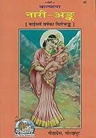 Nari - Ank (Hindi) (Code-43)
