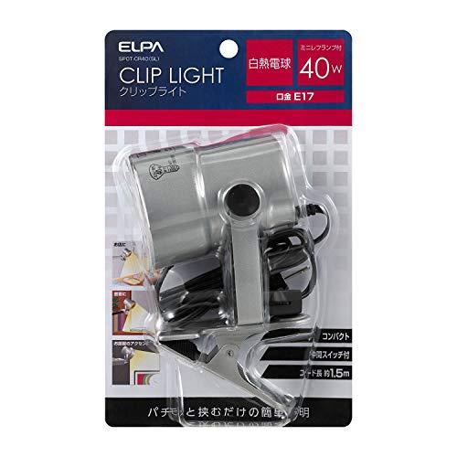 ELPA『クリップライト(SPOT-CR40)』