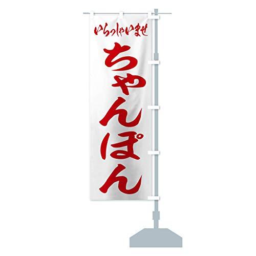ちゃんぽん のぼり旗 サイズ選べます(ショート60x150cm 右チチ)