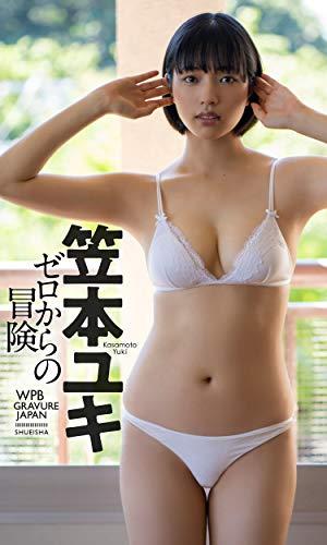 【デジタル限定】笠本ユキデビュー写真集「ゼロからの冒険」 週プレ PHOTO BOOK