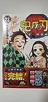 鬼滅の刃 23巻 特装版 フィギュア付き同梱版