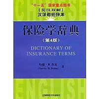 保险学辞典(第四版)(引进版)