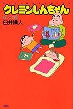 クレヨンしんちゃん 銀ノ介編 (アクションコミックス)