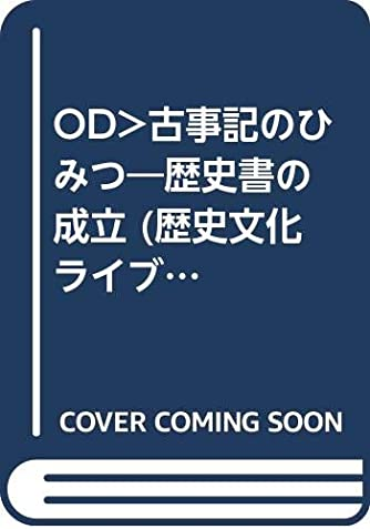 OD>古事記のひみつ―歴史書の成立 (歴史文化ライブラリー 229)
