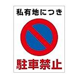 「注意・警告 私有地につき駐車禁止」 床や路面に直接貼れる 路面表示ステッカー 300X230mm