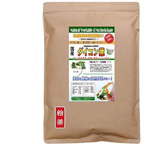 森のこかげ 大根葉 国産 野菜 粉末 パウダー 業務用 300g