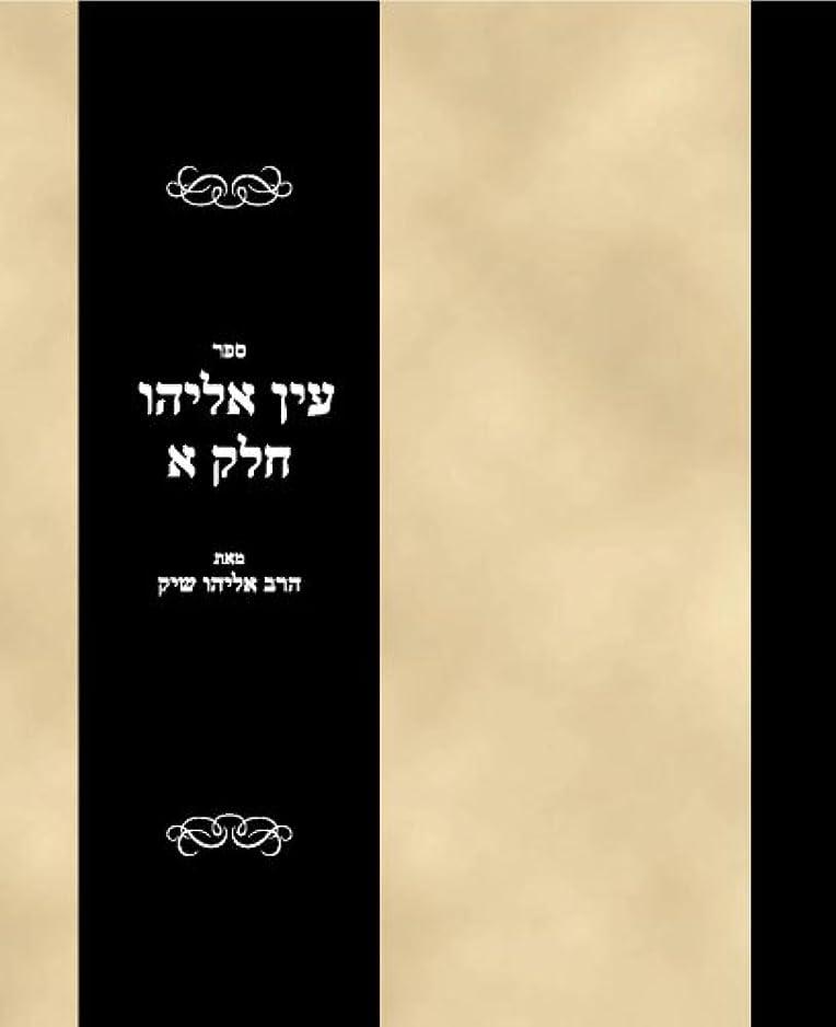 葉私の財布Sefer En Eliyahu