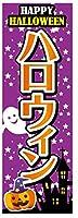 『60cm×180cm(ほつれ防止加工)』お店やイベントに! のぼり のぼり旗 ハロウィン(パープル色)