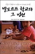Waldorf School and its spirit (Korean Edition)