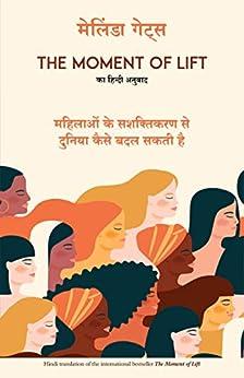 The Moment of Lift (Hindi) (Hindi Edition) by [Melinda Gates, Yamini Rampalliwar]