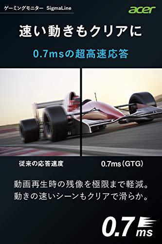 419gmTu4haL-Acerのゲーミングモニター「KG251QGbmiix 24.5インチ」を購入したのでざっくりレビュー