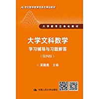 Liberal arts college mathematics (fourth edition) learning counseling and exercise solutions (21 century mathematics education information quality teaching materials Teaching Materials of Mathematics. University)(Chinese Edition)