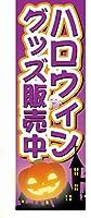 『60cm×180cm(ほつれ防止加工)』お店やイベントに! のぼり のぼり旗 ハロウィン グッズ販売中(パープル色)