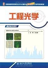 全国高等院校测控技术与仪器专业创新型人才培养规划教材工程光学 (Chinese Edition)